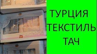 Турецкий текстиль Тач. Что купить в Турции?