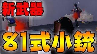 【荒野行動】新武器「81式小銃」がマジでぶっ壊れてる件www3連バーストが最強すぎて話にならない、実際に使ってみました! thumbnail
