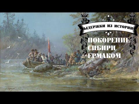Выдержки из истории. Покорение Сибири Ермаком