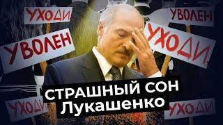 СТРАШНЫЙ СОН Лукашенко