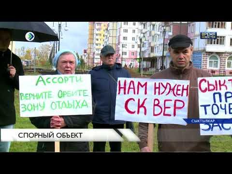 Жители микрорайона Орбита устроили митинг