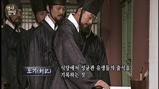 영상한국사 I 024 조선의 과거제도 - 치열한 경쟁을…