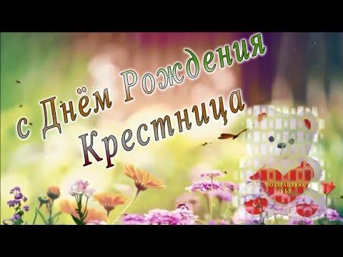 С ДНЁМ РОЖДЕНИЯ , КРЕСТНИЦА!!!  Юля, С Днём Рождения!!!
