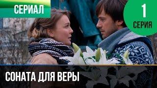 ▶️ Соната для Веры 1 серия - Мелодрама | Фильмы и сериалы - Русские мелодрамы