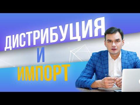 """Кейс: """"Дистрибуция и импорт товаров"""". Дмитрий Полевой"""