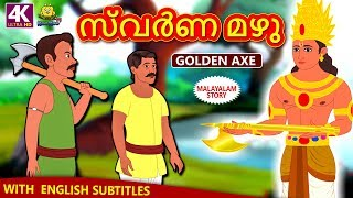 Malayalam Story for Children | സ്വർണ മഴു | Golden Axe | Malayalam Fairy Tales | Koo Koo TV Malayalam