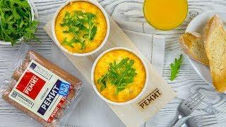 Вкусные рецепты. Запеченные яйца по-итальянски с сосисками РЕМИТ