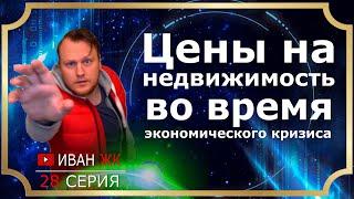 Прогноз цен на недвижимость 2020 в Москве |  Кризис  2020 | Иван ЖК (16+)