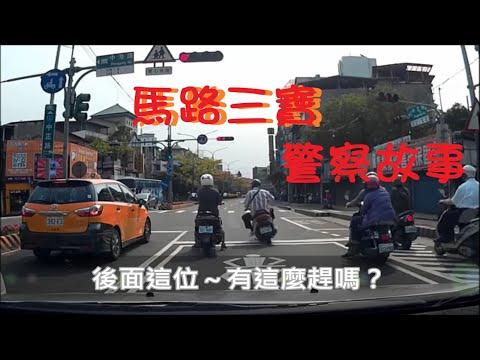 馬路三寶 警察故事12