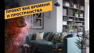 Обзор дизайна квартиры 120м.кв. | Дизайн интерьера в стиле современная классика