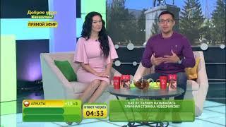Доброе утро, Казахстан! Выпуск от 06.11.2017