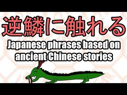 逆鱗 - Gekirin [Japanese phrases based on ancient Chinese stories #2]