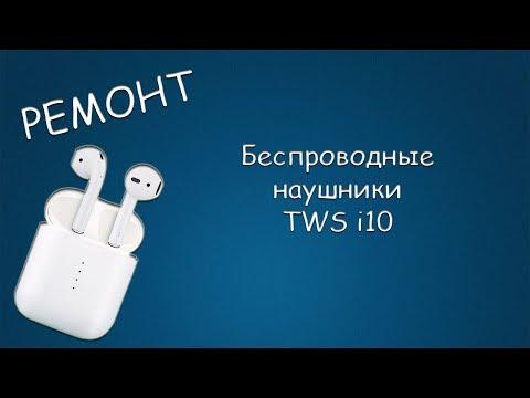 #389 РЕМОНТ Беспроводные наушники TWS I10