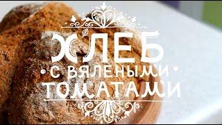 Хлеб с вялеными томатами и тимьяном (без дрожжей)