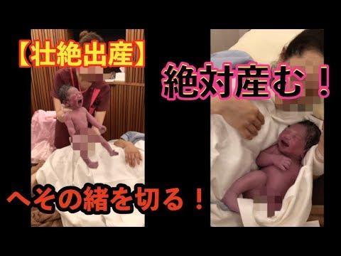 【出産動画】赤ちゃん誕生の瞬間!!陣痛〜出産 birth 【感動】