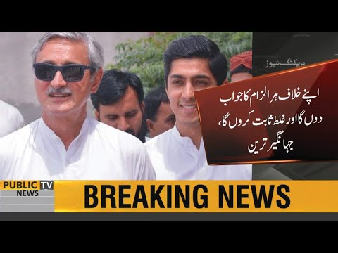 'I will answer every allegation': Jahangir Tareen reacts to sugar inquiry commission report