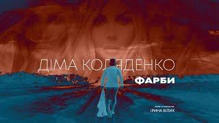 Діма Коляденко - Фарби (cover)