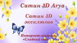 Постельное белье Сатин 3D эксклюзив Arya из Турции(Постельное белье из сатина с 3D эффектом - высокое качество + праздничное настроение. Заходите на наш сайт..., 2013-12-23T17:35:54.000Z)