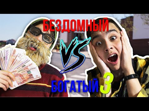 БЕЗДОМНЫЙ VS БОГАТЫЙ 3//жизнь бездомного против жизни богатого 3//BERT
