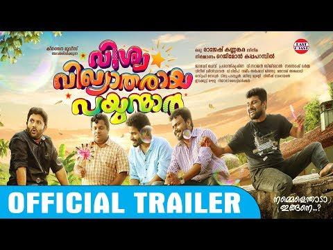 Vishwa Vikhyatharaya Payyanmar   Trailer   Aju Varghese   Deepak Parambol   Official