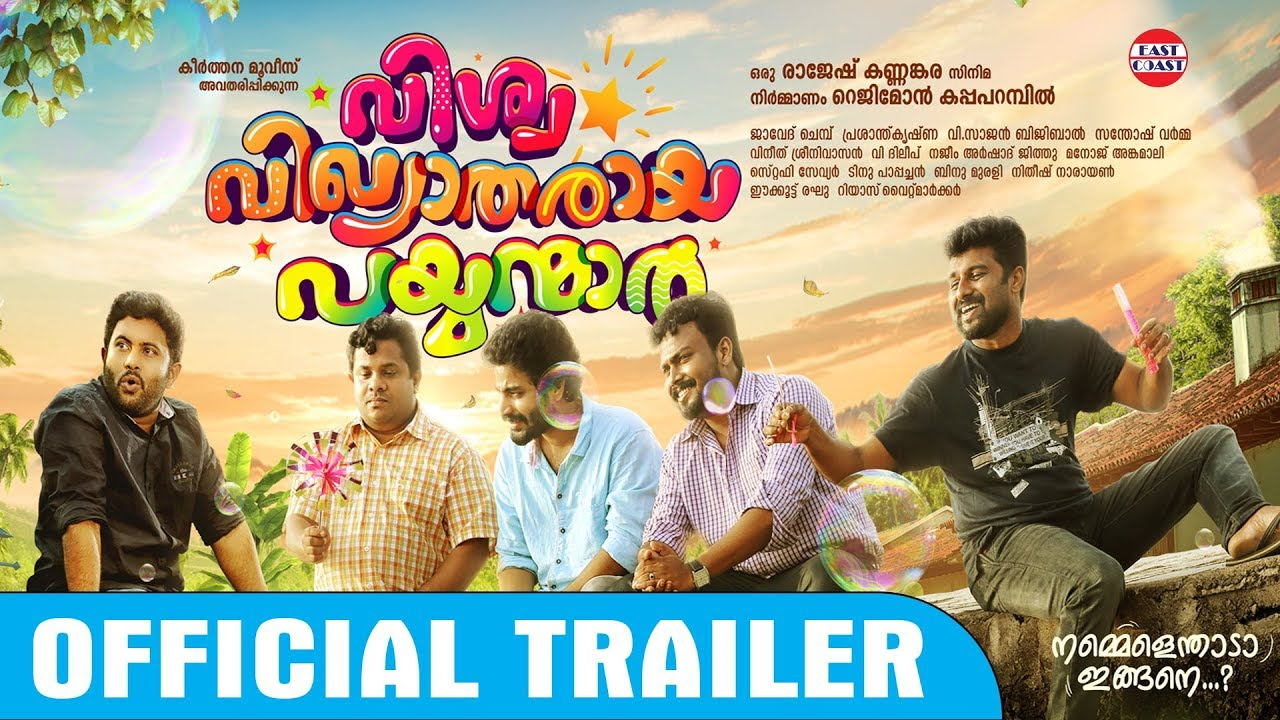 Download Vishwa Vikhyatharaya Payyanmar   Trailer   Aju Varghese   Deepak Parambol   Official