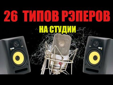 26 ТИПОВ РЭПЕРОВ НА СТУДИИ 4YallEntertainment