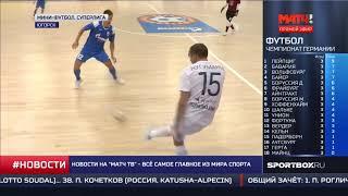 "ТК ""Матч! ТВ"". 08.09.2019 - 18:07. Новости спорта. Суперлига. 1 тур"