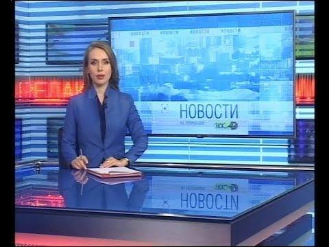 """Новости Новосибирска на канале """"НСК 49"""" // Эфир 11.10.19"""