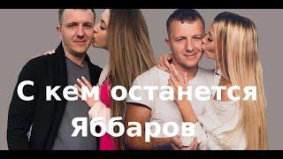 Дом2 Илья Яббаров возможно вернётся к Алёне Савккиной