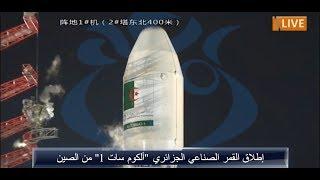 إطلاق القمر الصناعي الجزائري