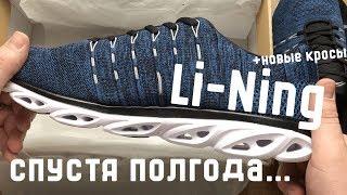 Кроссовки LI-NING с AliExpress - спустя пол года (+ новая модель)