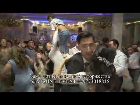 Певец и музыкант на армянскую свадьбу. Ведущий армянин от @ARMINE_EVENT +79773018815