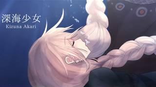 【紲星あかり】深海少女