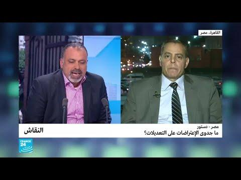 نقاش -حامي الوطيس- على فرانس24 حول الدستور والرئيس السيسي  - نشر قبل 2 ساعة