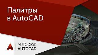 [Урок AutoCAD] Палитры в Автокад.