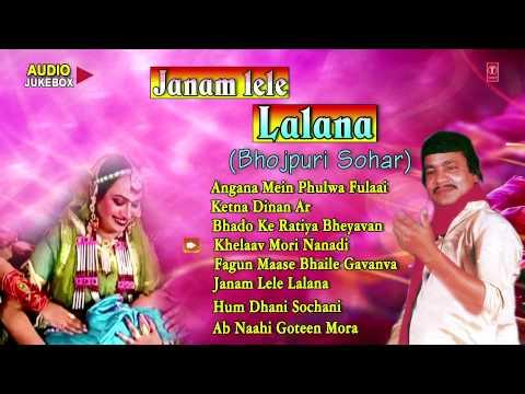 Janam Lele Lalana [ Bhojpuri Audio Songs Jukebox ]