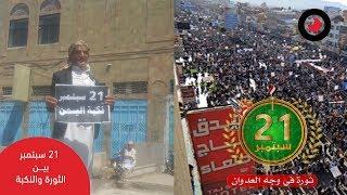 21 سبتمبر بين الثورة والنكبة
