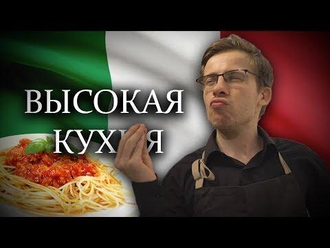 ВЫСОКАЯ КУХНЯ с Алексеем Шевцовым