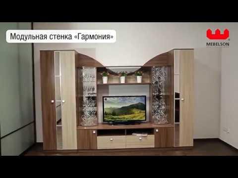 """Модульная стенка в гостиную """"Гармония"""""""