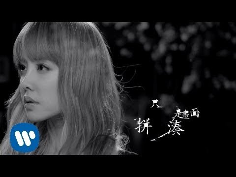 蔡依林 Jolin Tsai -詩人漫步Wandering Poet (華納official 高畫質HD官方完整版MV)
