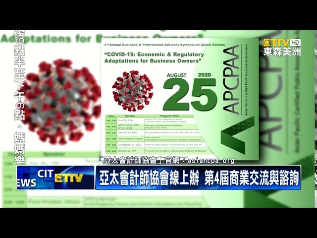 ETTV APCPAA 4th Annual Business Advisory Symposium Zoom Edition 亞太會計師協會專業交流會線上版