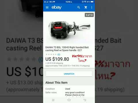 วิธีเช็คพัสดุจาก EBay โดนภาษีเท่าไหร่มาดูกัน