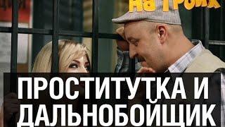 Проститутка угнала авто — На троих — 9 серия