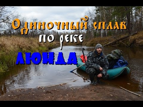 Одиночный сплав по реке Люнда - 1 часть Full HD / Single floating on the river Lunda  - part 1
