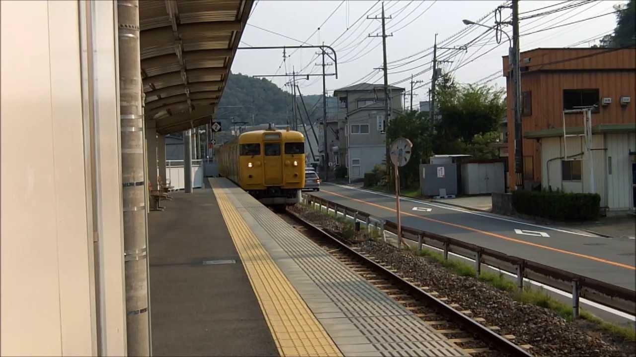可部線113系 上八木駅到着動画 -...