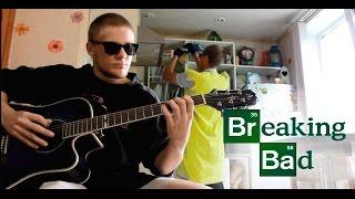 Breaking bad - Theme guitar cover / кавер на гитаре Саундтрек. Во все тяжкие.