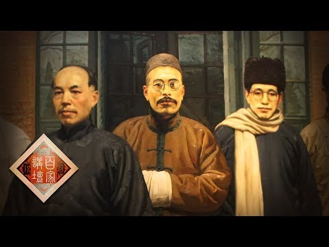 《百家讲坛》 20170620 人间词话(1)三种境界 | CCTV