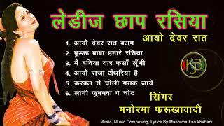 Gambar cover Ladies Dangal Chap Rasiya - Bhojpuri Muqabla - Manorma - MP3 Audio Jukebox