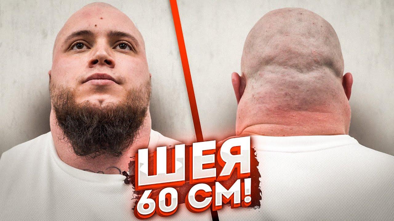 Самая мощная шея. Уникум Богдан Васильев / Как тренировать шею