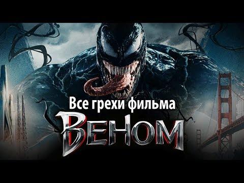 """Все грехи фильма """"Веном"""""""